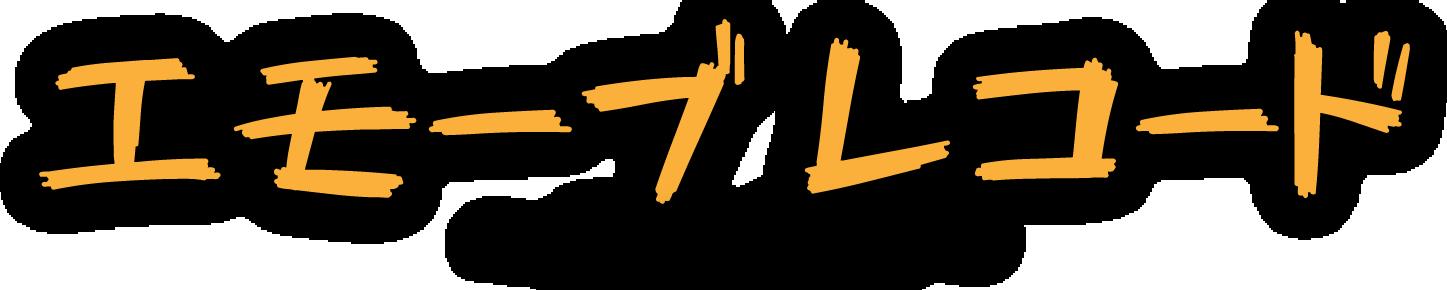 エモーブレコード-森 大樹(もっきー)公式サイト
